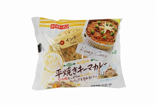 pkg_hirayaki_keema_curry