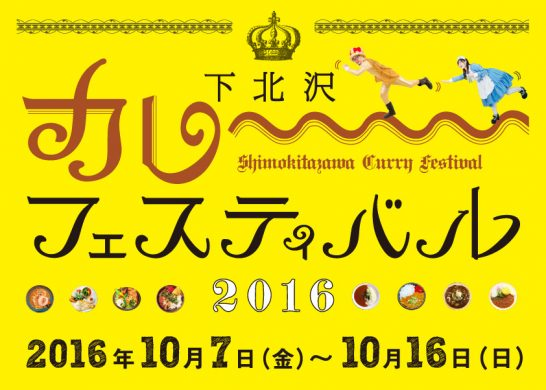 curryfes2016_title