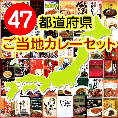 出典:47都道府県のご当地レトルトカレー専門店『地カレー家』